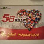 台湾短期旅行でプリペイドSIM(4G使い放題)を事前に日本で購入して現地で使ってみた